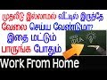 Top 5 Work From Home Jobs  without investment in tamil-SkillsMakers TV
