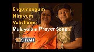   Engumengum Nirayum Velichame   Malayalam Prayer Song   Cover by J S Shyam & R Jayalekshmy  