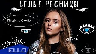 Khrystyna Oleksiuk - Белые ресницы / ELLO UP^ /