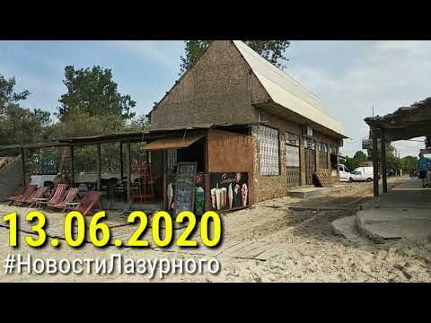 ЛАЗУРНОЕ. Видео отчёт за 13.06.2020. Пляж лагеря Парус. Лето сезон 2020 открыт.