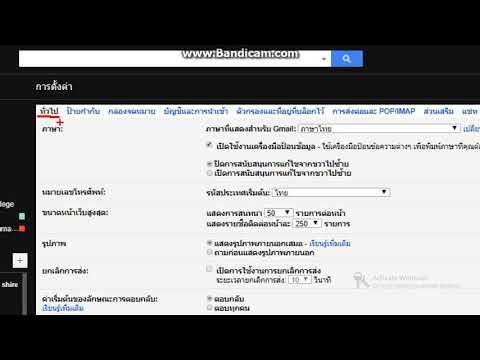 gmail วิธีการการเปลี่ยนภาษา