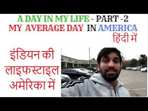 A day in my life- Indian Vs American Grocery store  in Hindi Part 2