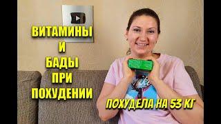 витамины и Бады при Похудении Похудела на 53 кг / как похудеть мария мироневич