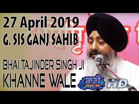 Bhai-Tajinder-Singh-Ji-Khanne-Wale-G-Sis-Ganj-Sahib-Delhi-27-April-2019