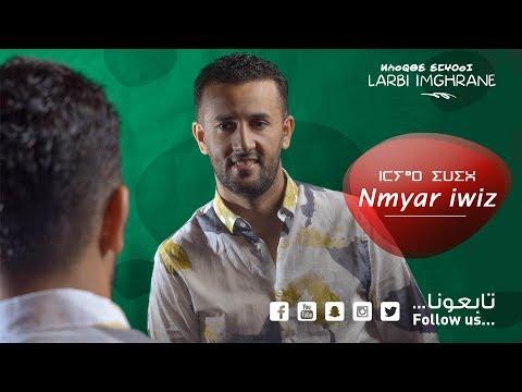 Larbi Imghrane - Nmyar Iwiz (EXCLUSIVE) | (لعربي إمغران - نميار إويز (حصرياً