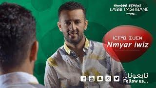 Larbi Imghrane Nmyar Iwiz EXCLUSIVE لعربي إمغران نميار إويز حصريا