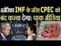 अमेरिका IMF के जरिए पाकिस्तान को करेगा काबू में  pak media latest 2018