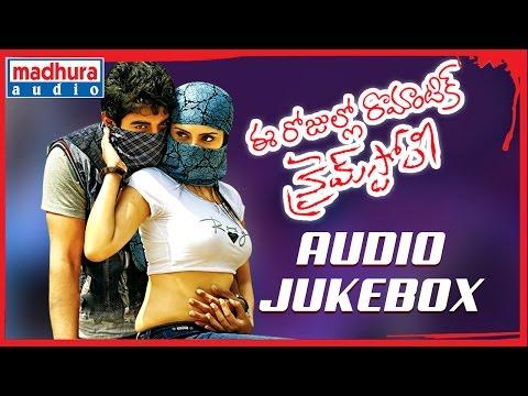 Ee Rojullo Romantic Crime Story Telugu Movie | Audio Juke Box | Kiran Kumar | Liza | Madhura Audio