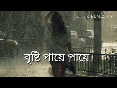 Dekhecho ki take (দেখেছ কি তাকে)
