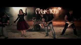 Алькасар - Стая (видеоклип 2014)