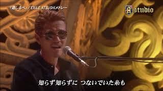 愛さない約束 - EXILE ATSUSHI.