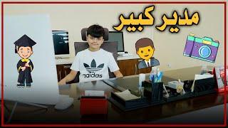 حققنا أمنية عادل صار مدير - عائلة عدنان