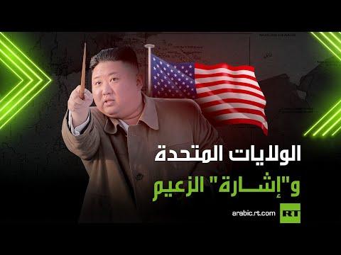 تصريح من كوريا الشمالية يثير اهتمام الولايات المتحدة  - نشر قبل 5 ساعة