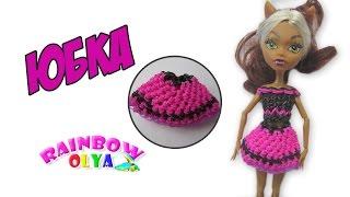 ЮБКА для куклы из резинок на крючке без станка | rainbow loom skirt