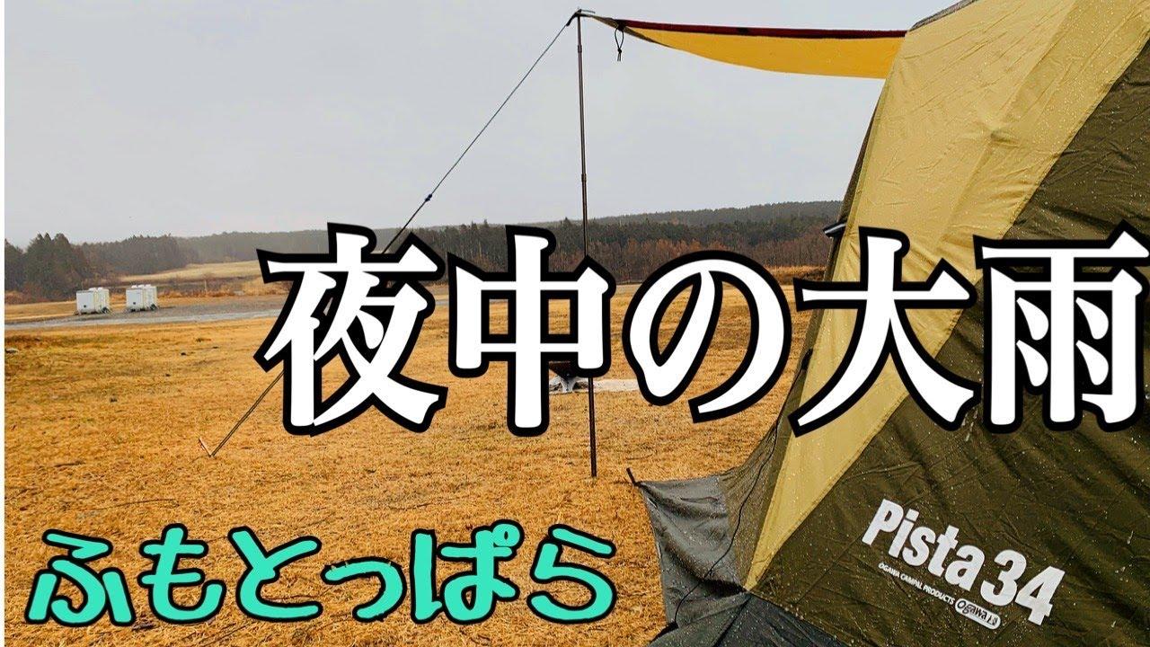っ ぱら キャンプ 天気 ふもと 場