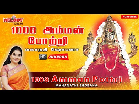 1008 Amman Pottri | Tamil Devotional | Mahanadhi Shobana | Amman Songs | Tamil God Songs