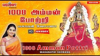1008 Amman Pottri | Tamil Devotional | Mahanadhi Shobana | Amman Songs | Tamil God Songs