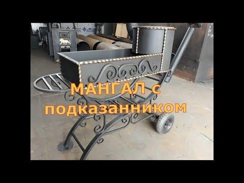 Садовый мангал на колесах. МАНГАЛ+ПОДКАЗАННИК+ДРОВНИК+КОЛЕСА