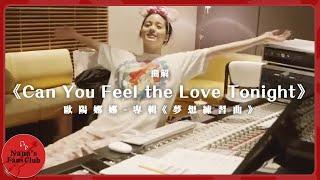 Video 歐陽娜娜Nana 的最新專輯CELLO LOVES DISNEY《夢想練習曲》中第八支曲目《Can You Feel the Love Tonight》曲解來啦! download MP3, 3GP, MP4, WEBM, AVI, FLV Juli 2018