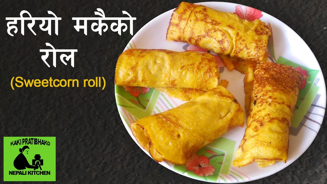 Sweet corn rolls || Hariyo makaiko roll recipe || हरियो मकै रोल || How to make sweet corn roll