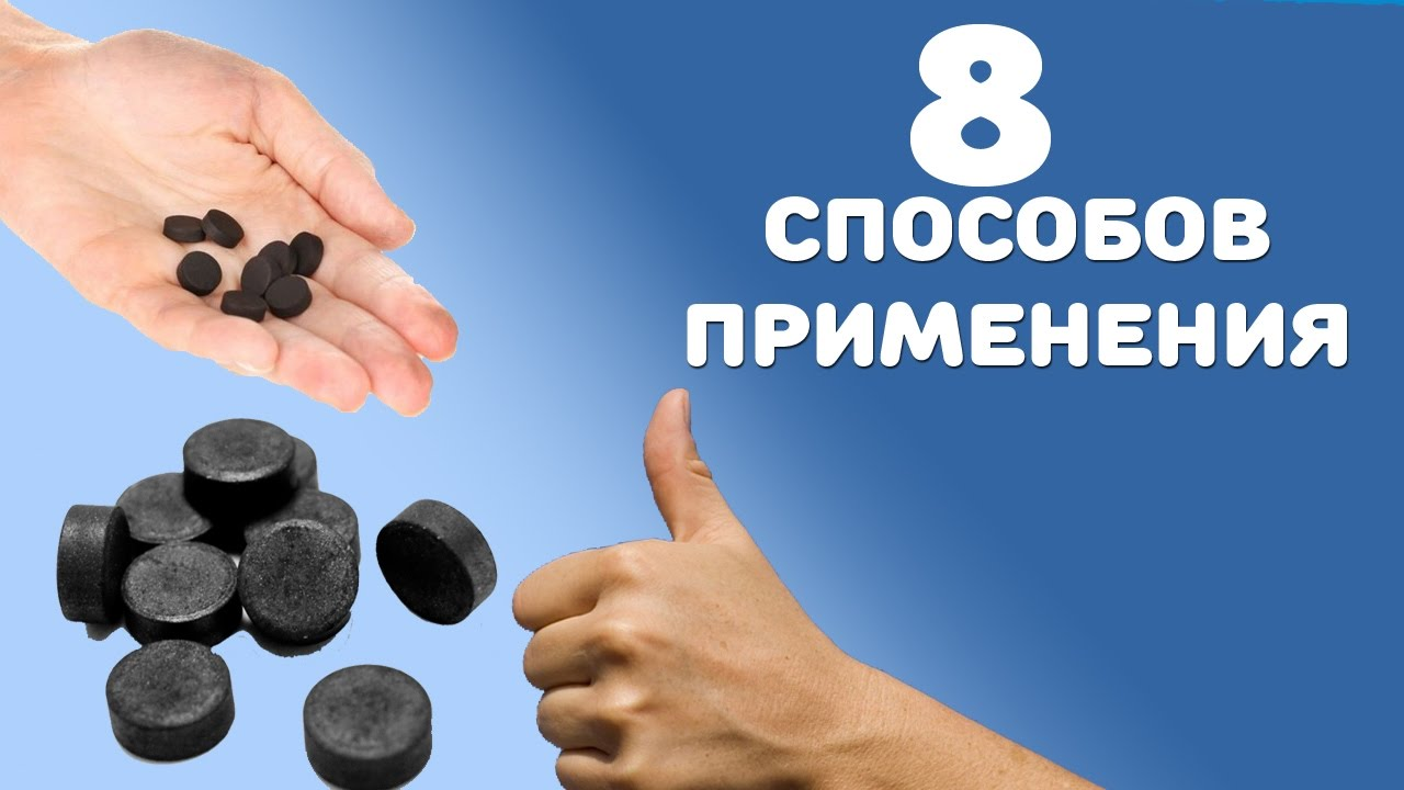 Как сделать активируемый уголь фото 240