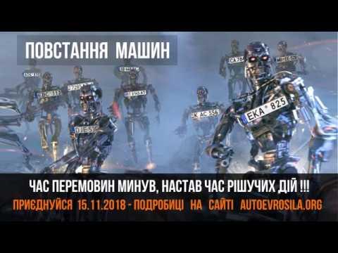 Всеукраинская акция владельцев авто на еврономерах 20.11