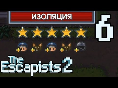 Сложно - The Escapists 2  - 6