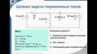 ELCUT пример: Анализ электрической цепи