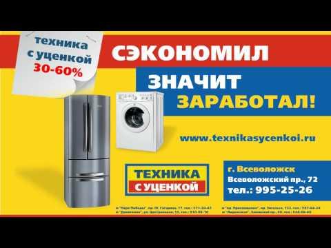 Рекламный ролик Техника с уценкой