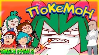 Pokemon Omeger Rubyer Part 2 / Покемон Омегер Рубер  Часть 2 ( Дубляж, Rus DUB, Озвучка ).