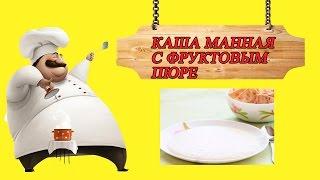 Каша Манная с фруктовым пюре