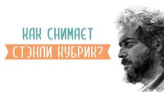 Режиссёркий стиль и фишки Стэнли Кубрика