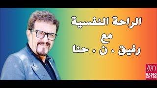 الراحة النفسية مع رفيق نوري حنا   الحلقة 10