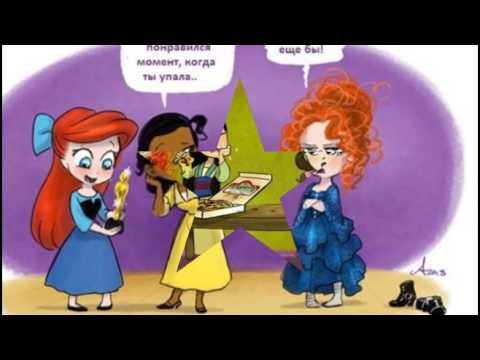 Мини принцессы Диснея - смешные комиксы
