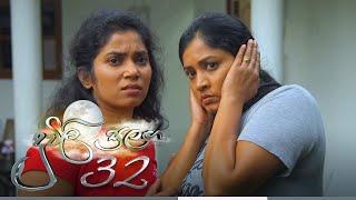 Duwili Sulanga   Episode 32 - (2021-07-08)   ITN Thumbnail