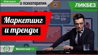 Маркетинг и тренды / Ликбез с Андреем Курпатовым