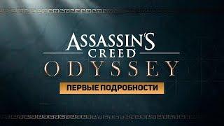 Первые подробности Assassin