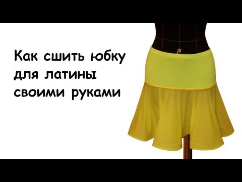 Как сшить юбку для латины своими руками