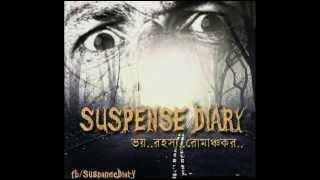 suspense-diary-vol-1-chokher-bahire-hiren-chattyapadhyay
