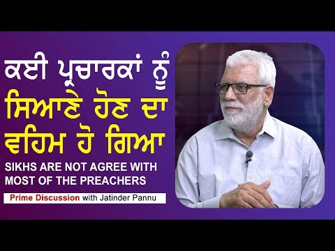 Prime Discussion With Jatinder Pannu #572_Sikhs Are Not Agree With Most Of The Preachers