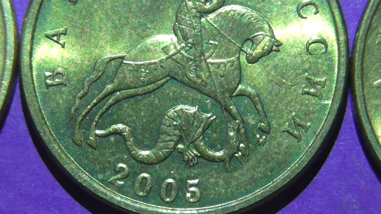 Редкие монеты 2005 полушка магазин