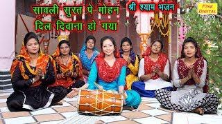 सांवली सूरत पे मोहन दिल दीवाना हो गया (With Lyrics) - कृष्णा भजन | Sanwali Surat Pe Mohan Bhajan