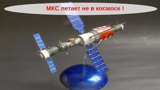 Где же летает МКС на самом деле ....