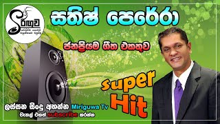 sinhala songs collection (Vol -23 ) Sathish Perera songs collection - සතිෂ් පෙරේරා #miriguwa_tv