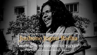 Joubone Jogini Radha Binodini   Purnendu Das Baul    যৌবনে যোগিনী রাধা    Bhaber Ghare    Asharam  