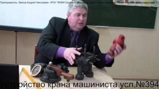Устройство крана машиниста усл.№394..видеоописание.(Описание., 2016-03-03T10:27:05.000Z)