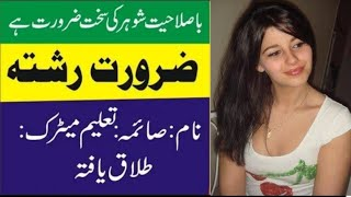 Download Zaroorat Rishta For Female Saima MP3, MKV, MP4 - Youtube to