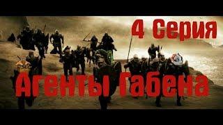 [300 Спаптанцев] - 4 Серия - Агенты Габена