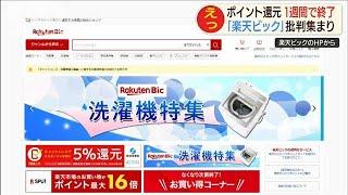 「大企業なのに」と批判 ポイント還元8日に終了(19/10/04)