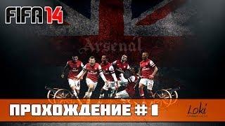 FIFA 14 Карьера за Арсенал #1